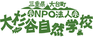 NPO法人大杉谷自然学校
